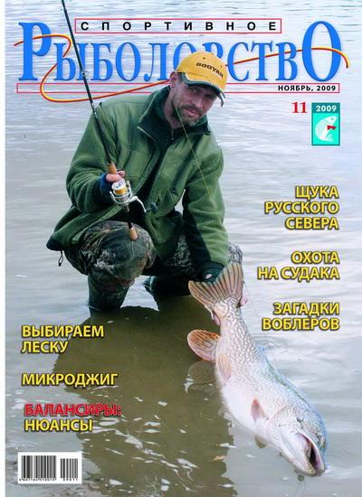 главный редактор рыболова на